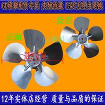 美的海尔容声冰柜冷凝器散热器风扇风叶机 铝材冷柜电机风叶小 价格:9.00