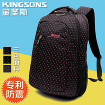 金圣斯华硕笔记本包15.6寸男士双肩包 14寸电脑包 学生书包女韩版 价格:118.00
