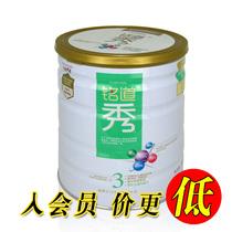 婴儿奶粉韩国铭道秀奶粉3段800g 带防伪可积分包邮 价格:166.00
