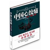 [包邮正版]中国心绞痛(张鸣) 价格:23.30