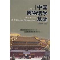 @】中国博物馆学基础(修订本) 王宏钧【正版全新 价格:30.90