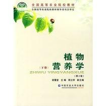 正版**特价@@】植物营养学(第2版)(下册) 胡霭堂** 价格:22.50