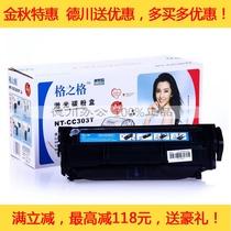 C2612T格之格易加粉 303T惠普HP 1020 M1005 Q2612A硒鼓 12A硒鼓 价格:85.00