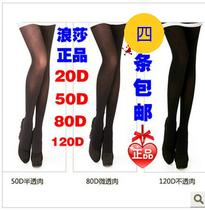 正品浪莎连裤袜防勾丝打底袜春秋季女士连体丝袜子比基尼包芯丝 价格:8.70