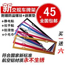新交规北京汽车E系列陆霸牌照框骑士S12 勇士 战旗车牌架 牌照架 价格:25.00