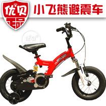 优贝全避震减震小飞熊儿童自行车12寸16寸现货男童女童自行车 价格:458.00