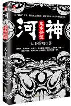 """河神-鬼水怪谈 天下霸唱继""""鬼吹灯""""后2013年最作 书籍 当当网 价格:14.00"""