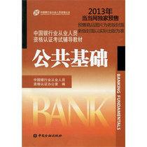 2013版中国银行业从业人员资格考试教材--公共基础 价格:39.20