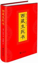 西藏生死书(藏传佛教生死观,当代最伟大生死学巨著)当当网 价格:23.88