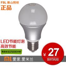 著名品牌FSL佛山照明 超炫系列 E27LED球灯泡 迷你超亮5W 正品 价格:27.00