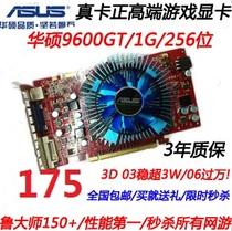 华硕9600GT 1G PCI-E 独立 游戏 显卡秒gts450 gtx460 560ti 价格:175.00