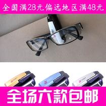 0011 多功能车用眼镜夹 汽车眼镜夹 汽车票据夹子 价格:3.20