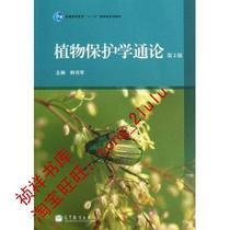 """植物保护学通论/普通高等教育""""十一五""""国家级规划教材/正版全新 价格:27.20"""