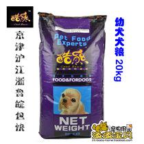 酷熊高级幼犬狗粮 怀孕犬狗粮20kg 超奥丁 京津沪江浙鲁皖包邮 价格:155.00