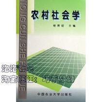 全新正版★农村社会学/程贵铭 价格:12.60