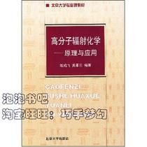 全新正版★·高分子辐射化学:原理与应用/北京大学专业课教材 价格:18.80