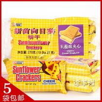 新苗向日葵夹心好吃的饼干芝士乳酪味独立袋包装休闲零食品270g 价格:8.38