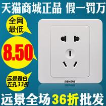 西门子开关插座西门子开关正品开关面板远景雅白五孔电源插座面板 价格:8.50