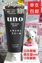 日本代购资生堂男士洗面奶吾诺 uno男士祛斑去黑头去痘印美白包邮 价格:49.00