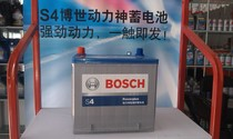 博世S4电瓶本田EK-3雅阁思域锋范奥德赛雅阁汽车蓄电池特价热卖 价格:350.00