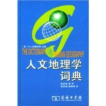 正版人文地理学词典/(美)约翰斯顿(Johnsto/书籍 图书 价格:31.70