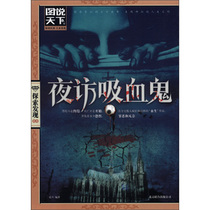 正版图说天下·探索发现系列:夜访吸血鬼/蓝/书籍 图书 价格:10.70