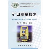 正版冶金行业职业教育培训教材:矿山测量技术/书籍 图书 价格:30.30
