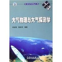 正版现代大气科学丛书:大气物理与大气探测学/书籍 图书 价格:23.90