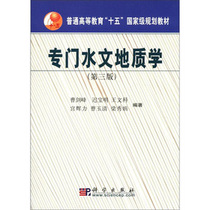 正版专门水文地质学(第3版)/曹剑峰等/书籍 图书 价格:27.40