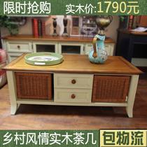 比邻乡村实木茶几 简宜家具小桌子边际小茶几客厅抽屉咖啡桌特价 价格:1790.00