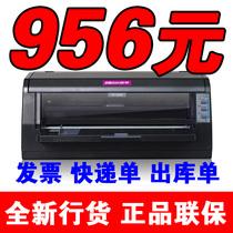 映美FP-620k 全新针式打印机 发票 快递单 出库单 24针 连打/平推 价格:956.00