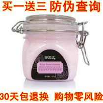 御泥坊玫瑰滋养矿物睡眠面膜220g免洗美白补水保湿面部美容护肤品 价格:36.60