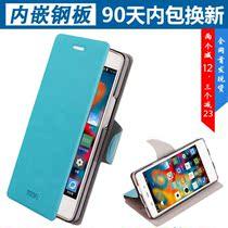 莫凡 金立e6手机壳 金立e6手机皮套 金立E6保护套 金立e6手机套 价格:35.00