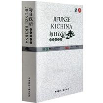 正版书籍 国际广播 每日汉语--斯瓦希里语(全6册) 价格:99.90