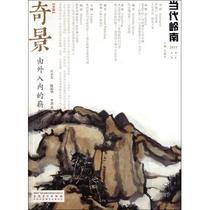 当代岭南(2011第2辑处暑) 许晓生 艺术 绘画作品 正版 价格:61.15