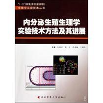 内分泌生殖生理学实验技术方法及其进展/生理学实验技术丛书 朱 价格:54.98