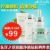 东洋之花TAYOI清肌净透4件套装 组合 补水保湿 抗敏感 收缩毛孔 价格:133.96