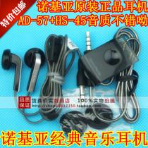 诺基亚N97mini 5320 N856 N900 E63 C5-03 5230 5310原装线控耳机 价格:38.00