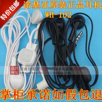 5230诺基亚5233 x6 5800 5130 c5-03 n81 E63 N8 C6C7C3原装耳机 价格:19.00