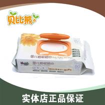 贝比拉比 湿巾 婴儿洁肤湿巾 湿纸巾单包 80抽 干净方便 LGH0399 价格:13.90