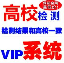 【皇冠】cnki知网VIP|学术不端知网论文检测系统|知网检测|TMLC2 价格:128.00