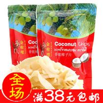 泰国金啦哩香脆椰子片40克 金啦哩椰子片40g香香脆脆真好 价格:4.80