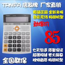 品牌首发:MP3计算器插卡小音箱USB接口锂电池信发M1计算器 价格:85.00