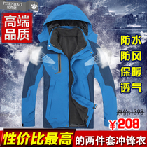 冲风衣户外服装男式冲锋服正品冲锋衣抓绒保暖两件套三合一大码潮 价格:208.00