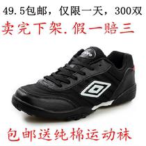 【品汇天下】专柜正品茵宝Umbro 男鞋足球鞋透气运动鞋情侣鞋女鞋 价格:49.50