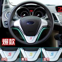 燃点福特新嘉年华方向盘亮片贴运动款 专用改装翼搏方向盘亮片贴 价格:20.00