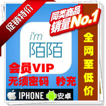 陌陌会员 陌陌VIP 陌陌币代充 陌陌表情代开app store中国区正规 价格:1.00