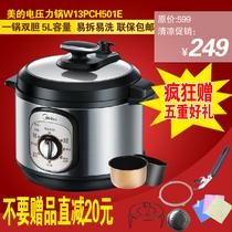 Midea/美的 W12PCH502E升级版W13PCH501E电压力锅 5L/升双胆特价 价格:249.00