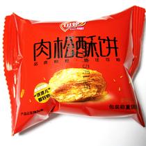 可焙 肉松酥饼香辣味肉松饼月饼5斤 传统糕点特产零食品小吃早餐 价格:75.00