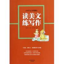 读美文练写作(小学5年级版) 林玲�//音渭//赵玉敏 价格:18.50